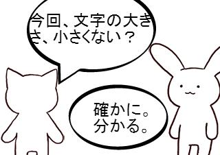 4コマ漫画「雑談コーナー①」の3コマ目