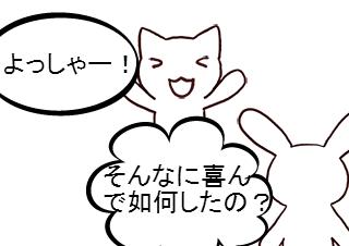 4コマ漫画「「雑談コーナー②」」の1コマ目