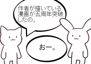4コマ漫画「「雑談コーナー②」」の2コマ目