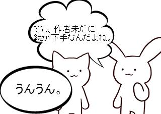 4コマ漫画「「雑談コーナー②」」の3コマ目