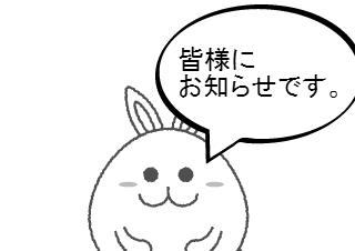 4コマ漫画「お知らせ」の1コマ目