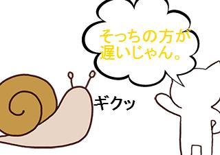 4コマ漫画「【茶番】足が遅いと言い張る奴の足の速さは?」の4コマ目
