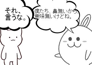 4コマ漫画「8/7 鼻の日」の1コマ目