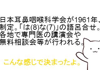 4コマ漫画「8/7 鼻の日」の2コマ目