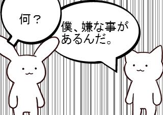 4コマ漫画「【4コマ♯1】環境依存文字」の1コマ目