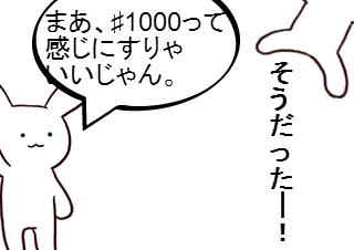 4コマ漫画「【4コマ♯1】環境依存文字」の4コマ目