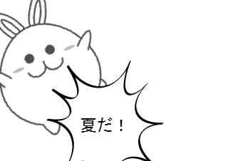 4コマ漫画「【4コマ♯2】夏だ!海だ!、、、の次は?」の1コマ目