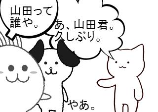 4コマ漫画「【4コマ♯2】夏だ!海だ!、、、の次は?」の4コマ目