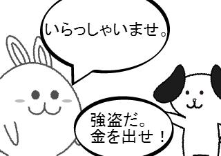 4コマ漫画「【4コマ♯3】強盗」の1コマ目