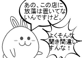 4コマ漫画「【4コマ♯3】強盗」の2コマ目