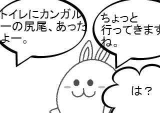 4コマ漫画「【4コマ♯3】強盗」の3コマ目