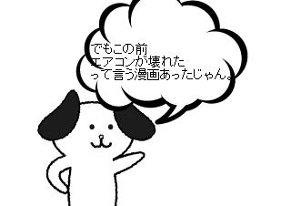 4コマ漫画「やべーやつが投稿者」の3コマ目
