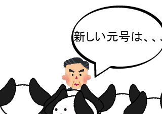 4コマ漫画「新元号発表。」の1コマ目