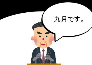 4コマ漫画「新元号発表。」の2コマ目