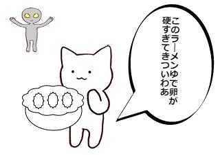 4コマ漫画「96しきれんげ」の1コマ目