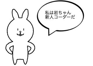 4コマ漫画「新人コーダーG」の1コマ目