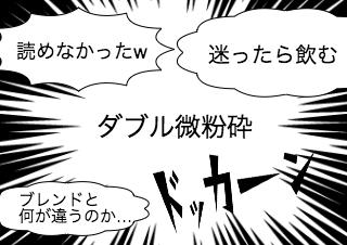 4コマ漫画「粉砕 #プレボスからリミテッド」の4コマ目