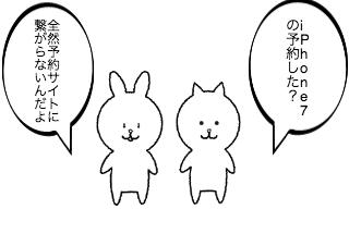 4コマ漫画「iPhone7予約できた?」の1コマ目