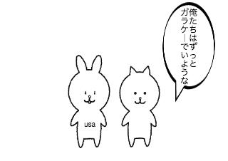 4コマ漫画「iPhone7にする?」の1コマ目
