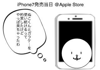 4コマ漫画「iPhone7にするでしょ!」の1コマ目