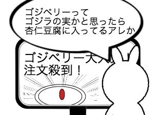 4コマ漫画「ゴジベリー(クコの実)」の1コマ目