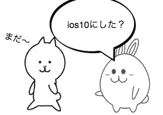 4コマ漫画「ios10にした?」の1コマ目