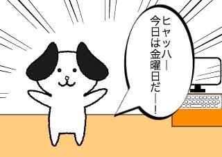 4コマ漫画「きんようび」の1コマ目