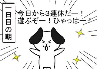 4コマ漫画「三連休は終わらない!」の1コマ目