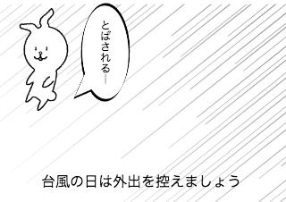 4コマ漫画「台風と言えば・・・」の4コマ目