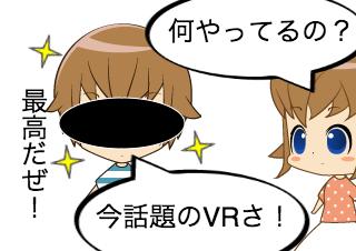 4コマ漫画「VRで得たもの失ったもの」の1コマ目