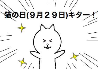 4コマ漫画「招き猫の日」の1コマ目