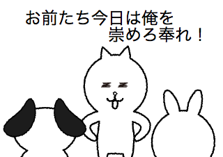 4コマ漫画「招き猫の日」の2コマ目