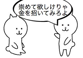 4コマ漫画「招き猫の日」の3コマ目