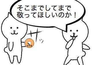 4コマ漫画「招き猫の日」の4コマ目
