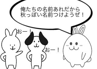 4コマ漫画「秋っぽい名前」の1コマ目