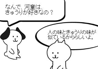 4コマ漫画「河童」の1コマ目