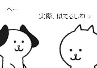 4コマ漫画「河童」の2コマ目
