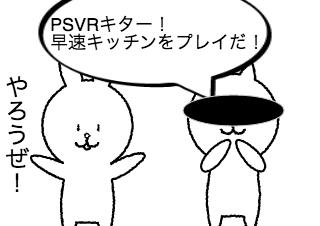4コマ漫画「PSVR - キッチン」の1コマ目