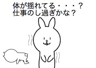 4コマ漫画「地震と社畜」の1コマ目