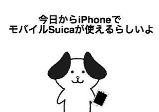 4コマ漫画「Apple PayでモバイルSuica」の1コマ目