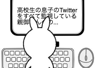 4コマ漫画「息子のTwitter監視」の1コマ目