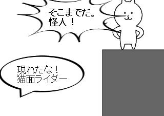 4コマ漫画「跳びすぎ」の1コマ目