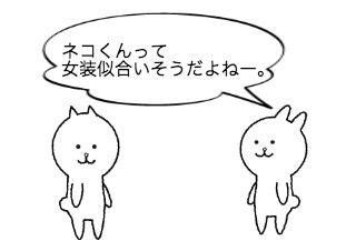 4コマ漫画「女装チャレンジ」の1コマ目