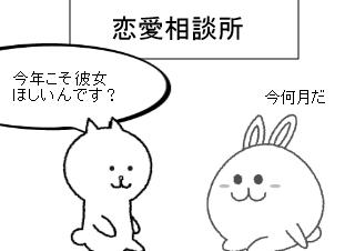 4コマ漫画「恋愛相談」の1コマ目