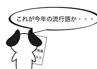 4コマ漫画「流行語大賞とは」の1コマ目