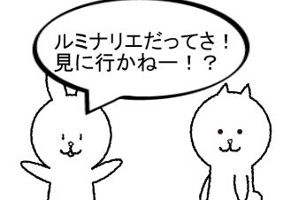 4コマ漫画「ルミナリエを見に行く障壁」の1コマ目