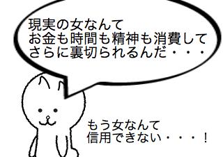 4コマ漫画「そうGateboxでもね!」の1コマ目