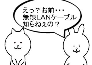 4コマ漫画「無線LANケーブルとは」の1コマ目