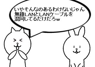 4コマ漫画「無線LANケーブルとは」の2コマ目