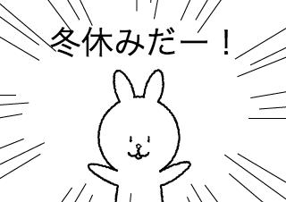 4コマ漫画「冬休みの宿題と雪解け」の1コマ目